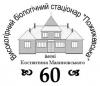 """Міжнародна наукова конференція """"Значення та перспективи стаціонарних досліджень для вивчення і збереження біорізноманіття"""""""